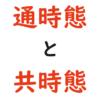 tsuji-and-kyoji