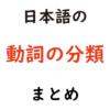 doshi-bunrui