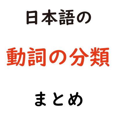 動詞の分類のまとめ