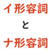 ikeiyoshi-nakeiyoshi
