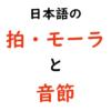 mora-and-onsetsu