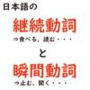 keizoku-and-shunkan