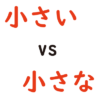 chisai-and-chisana