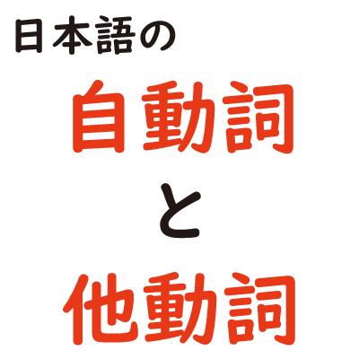 日本語の自動詞と他動詞まとめ