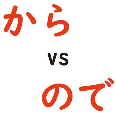 日本語の「から」と「ので」の違い