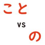 こと vs の