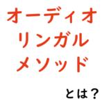 Audio-lingual-method2
