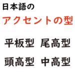 nihongo-accent