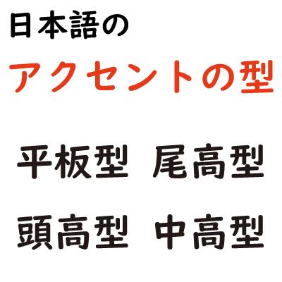日本語のアクセントの型(平板型、尾高型、頭高型、中高型)の特徴、種類