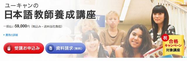 ユーキャン 日本語教師講座