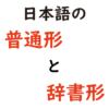 futsukei-jishokei