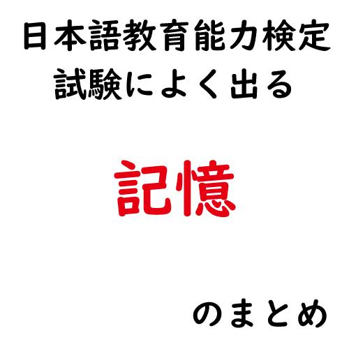 日本語教育能力検定試験に出る「記憶」のまとめ